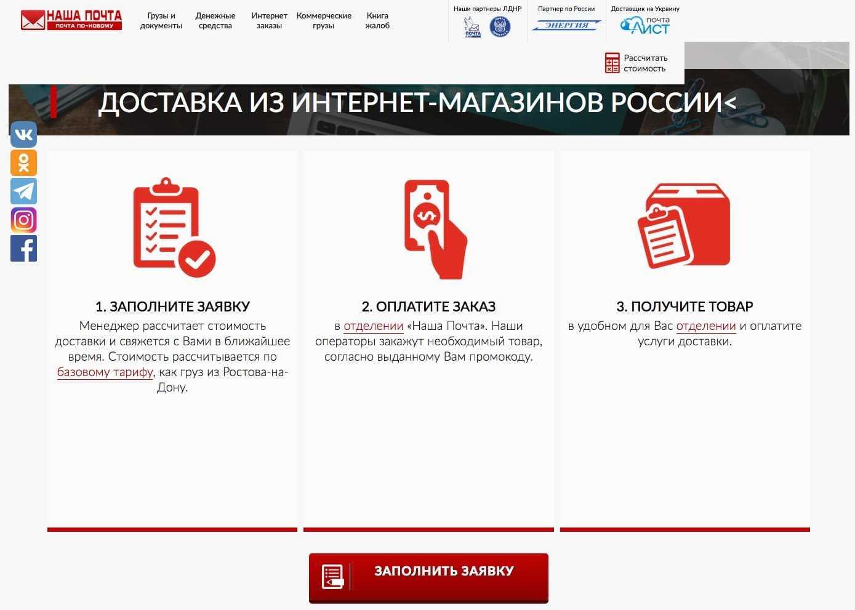 Наша почта - доставка товаров с Алиэкспресс в ЛДНР