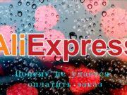 Почему не удается оплатить заказ на Aliexpress
