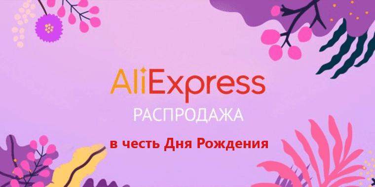 Алиэкспресс 10 лет - распродажа в честь Дня Рождения в 2020 году