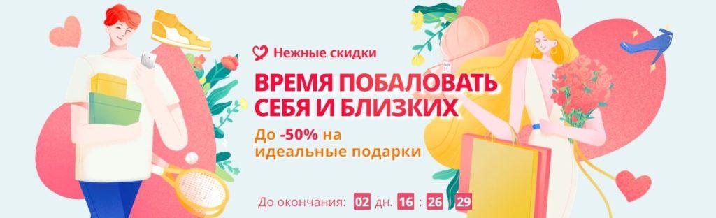 Скидки и акции Aliexpress на 14 февраля в День Святого Валентина