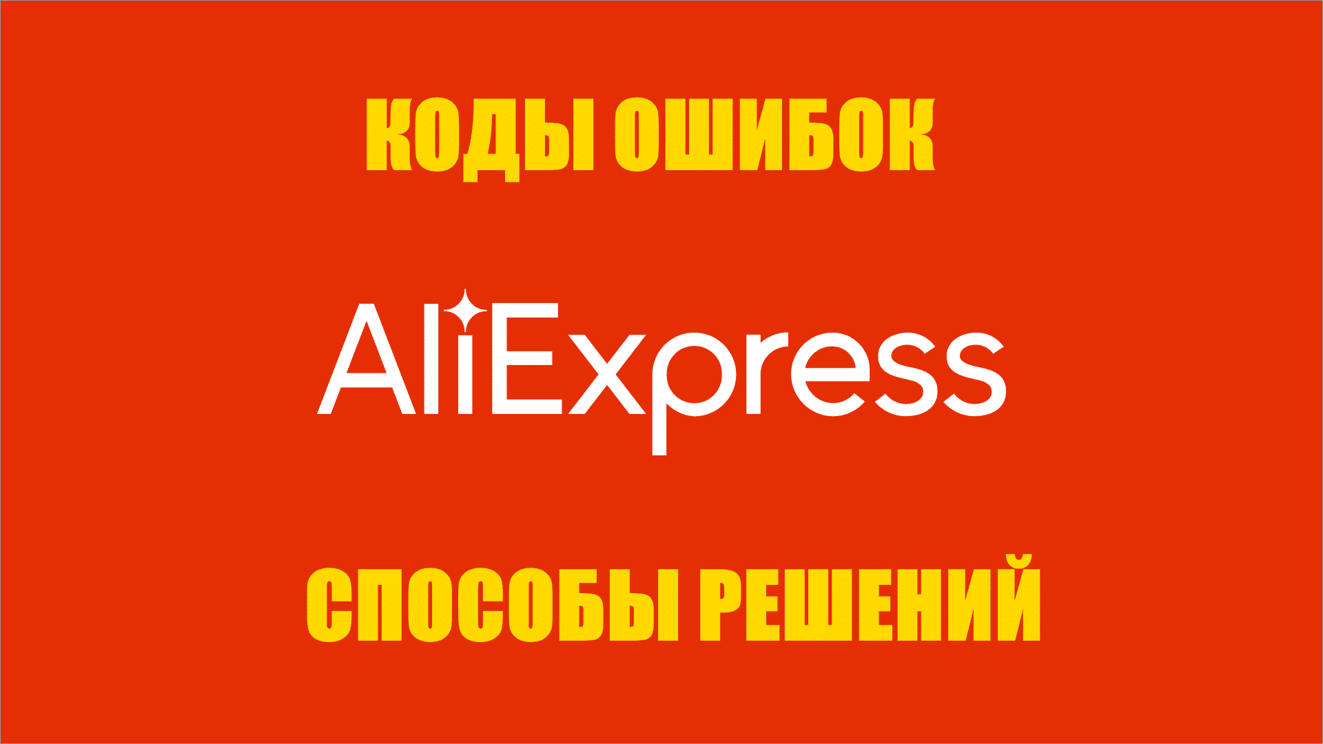 codes-errors-aliexpress